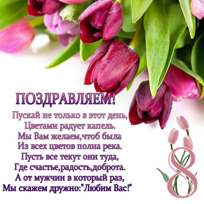 Своими, стих на открытку 8 марта